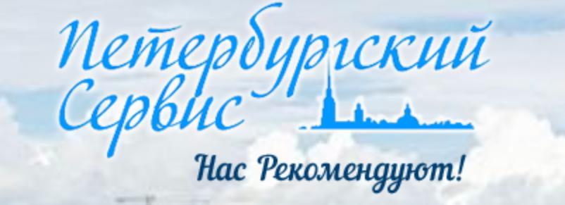 Петербургская сервисная компания 1 официальный сайт внешние поведенческие факторы